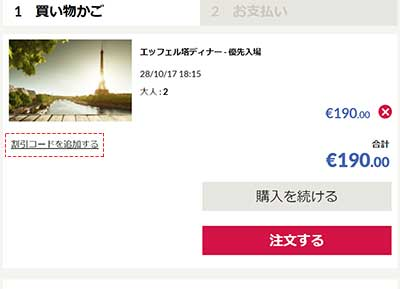 PARISCityVISION支払画面