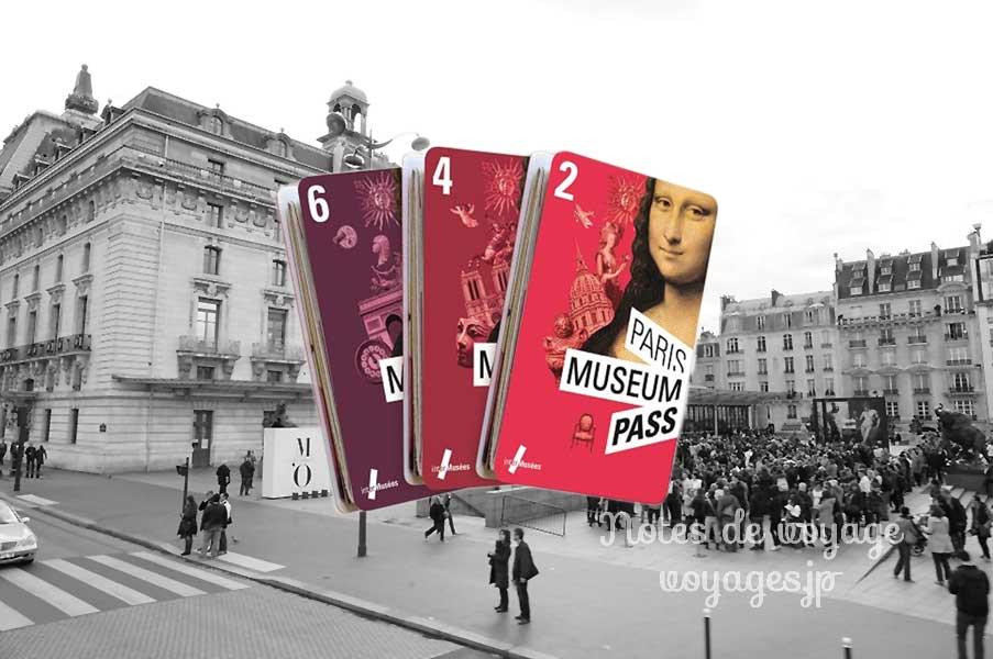 パリ・ミュージアム・パスと旅行プランの相性診断