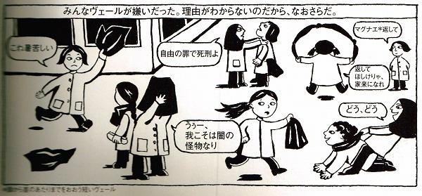 漫画「ペルセポリス」